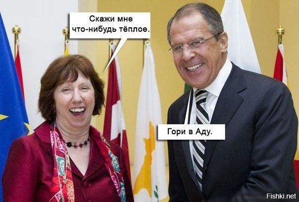 Сергей Лавров дебилы мат